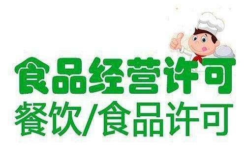 北京哪里可以代办餐饮服务金源娱乐?