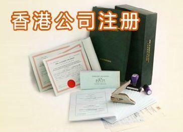 注册香港公司有什么优势?