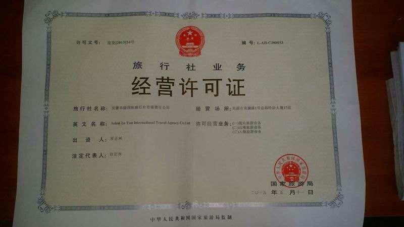 如何取得旅行社经营许可证