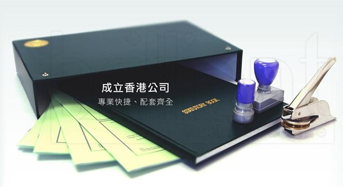 设立香港公司,方便巧做税务规划