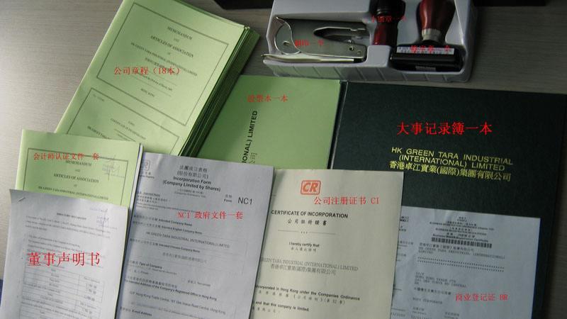注册香港公司的优势及前景?