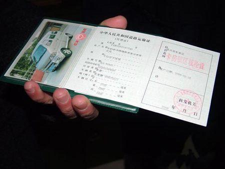 营运证 道路运输经营许可证
