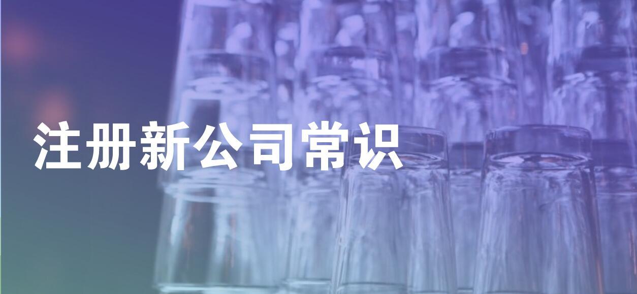 北京工商注册